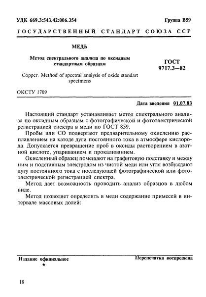 ГОСТ 9717.3-82 Медь. Метод спектрального анализа по оксидным стандартным образцам