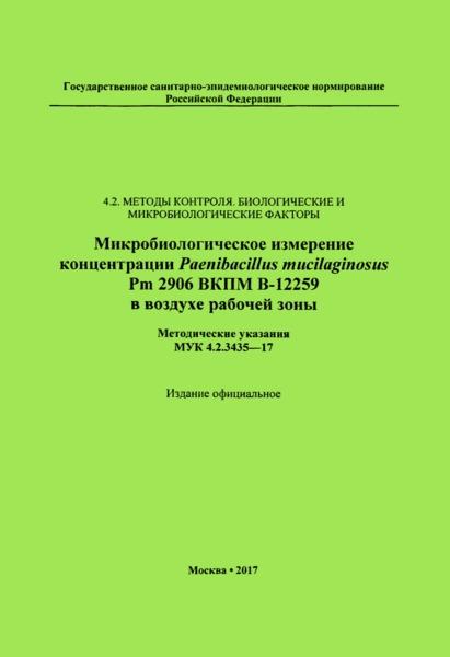 МУК 4.2.3435-17 Микробиологическое измерение концентрации Paenibacillus mucilaginosus Pm 2906 ВКПМ В-12259 в воздухе рабочей зоны