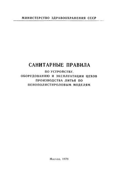 Санитарные правила по устройству, оборудованию и эксплуатации цехов производства литья по пенополистироловым моделям