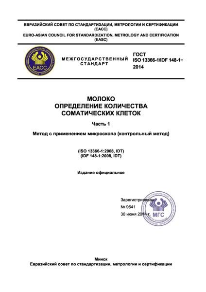 ГОСТ ISO 13366-1/IDF 148-1-2014 Молоко. Определение количества соматических клеток. Часть 1. Метод с применением микроскопа (контрольный метод)