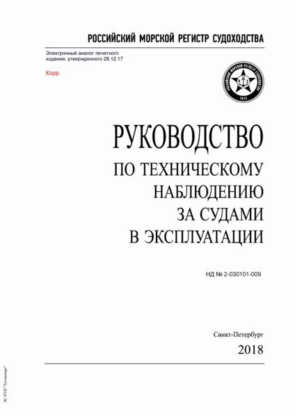 НД 2-030101-009 Руководство по техническому наблюдению за судами в эксплуатации (редакция 2018 года)