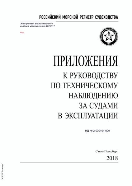 НД 2-030101-009 Приложения к Руководству по техническому наблюдению за судами в эксплуатации (редакция 2018 года)