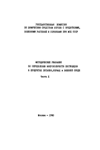 МУ 1883-78 Методические указания по определению тиодана и продуктов его превращения в растительном материале и почве хроматографическими методами