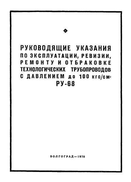 РУ 68 Руководящие указания по эксплуатации, ревизии, ремонту и отбраковке технологических трубопроводов с давлением до 100 кгс/см2