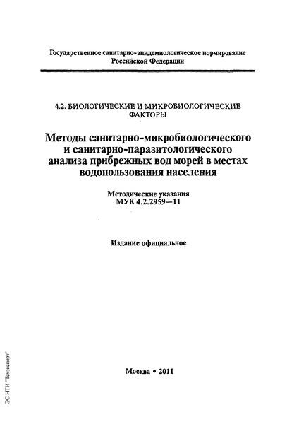 МУ 4.2.2959-11 Методы санитарно-микробиологического и санитарно-паразитологического анализа прибрежных вод морей в местах водопользования населения