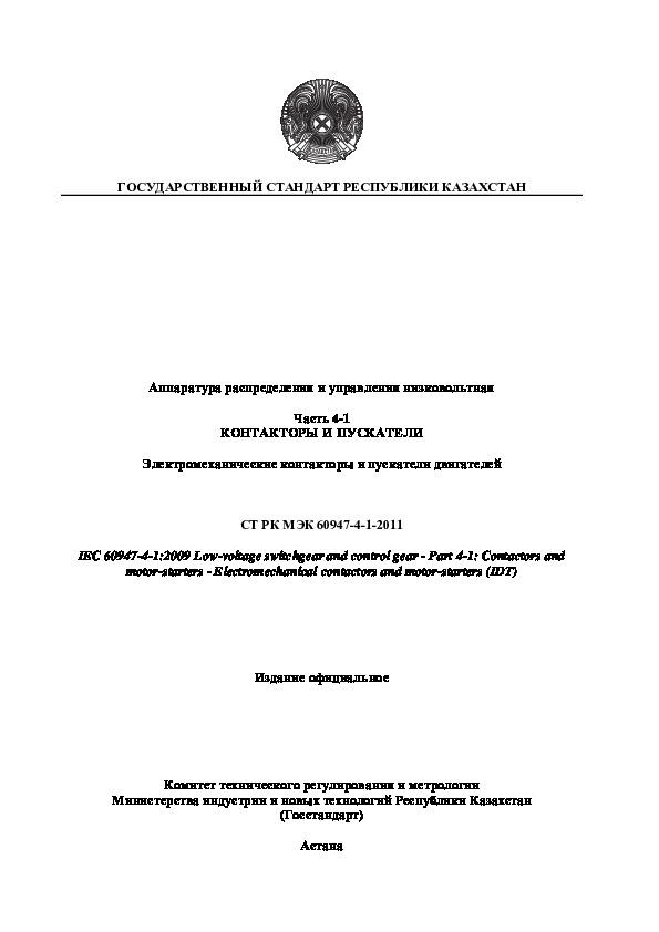 СТ РК МЭК 60947-4-1-2011 Аппаратура распределения и управления низковольтная. Часть 4-1. Контакторы и пускатели. Электромеханические контакторы и пускатели двигателей