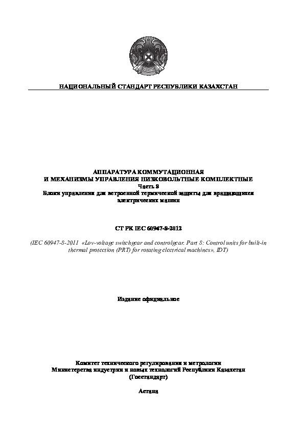 СТ РК IEC 60947-8-2012 Аппаратура коммутационная и механизмы управления низковольтные комплектные. Часть 8. Блоки управления для встроенной термической защиты для вращающихся электрических машин