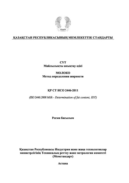 СТ РК ИСО 2446-2011 Молоко. Метод определения жирности