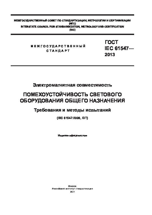 ГОСТ IEC 61547-2013 Электромагнитная совместимость. Помехоустойчивость светового оборудования общего назначения. Требования и методы испытаний