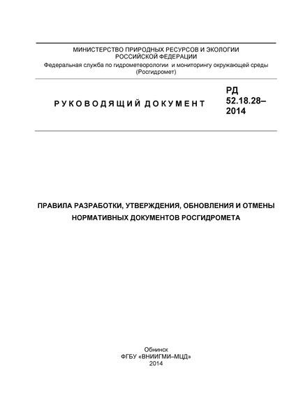 РД 52.18.28-2014 Правила разработки, утверждения, обновления и отмены нормативных документов Росгидромета