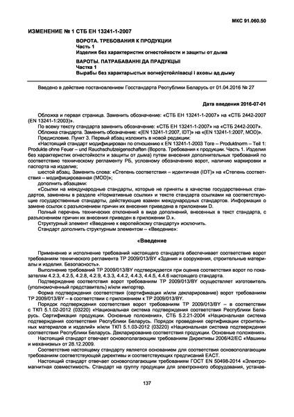 СТБ ЕН 13241-1-2007 Ворота. Требования к продукции. Часть 1. Изделия без характеристик огнестойкости и защиты от дыма