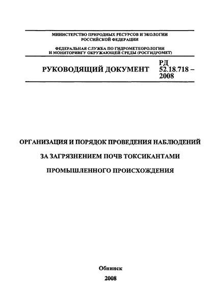 РД 52.18.718-2008 Организация и порядок проведения наблюдений за загрязнением почв токсикантами промышленного происхождения