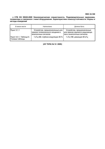 СТБ ЕН 55020-2005 Электромагнитная совместимость. Радиовещательные приемники, телевизоры и связанное с ними оборудование. Характеристики помехоустойчивости. Нормы и методы измерений