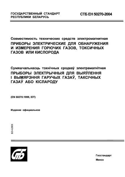 СТБ ЕН 50270-2004 Совместимость технических средств электромагнитная. Приборы электрические для обнаружения и измерения горючих газов, токсичных газов или кислорода