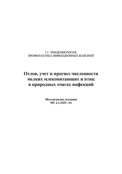 МУ 3.1.1029-01 Отлов, учет и прогноз численности мелких млекопитающих и птиц в природных очагах инфекций