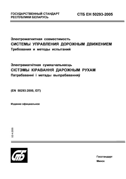 СТБ ЕН 50293-2005 Электромагнитная совместимость. Системы управления дорожным движением. Требования и методы испытаний