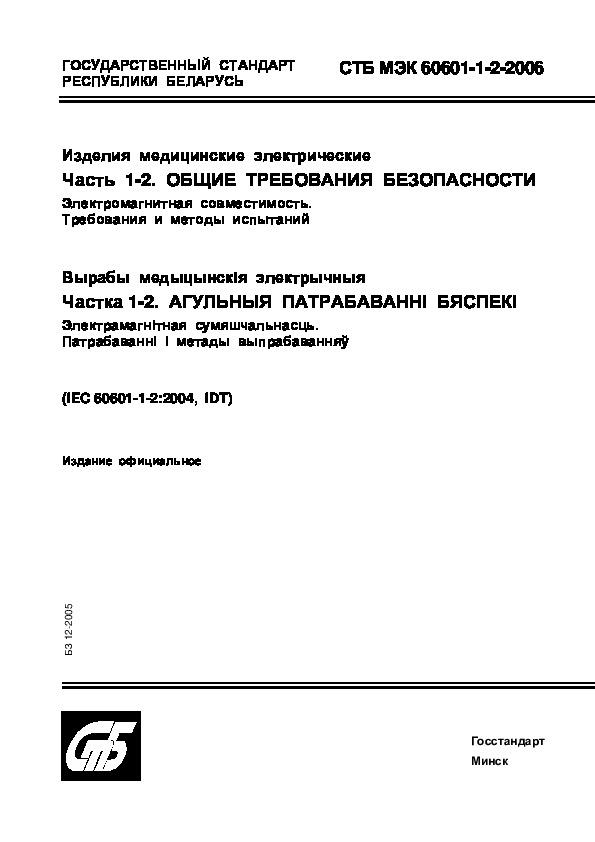 СТБ МЭК 60601-1-2-2006 Изделия медицинские электрические. Часть 1-2. Общие требования безопасности. Электромагнитная совместимость. Требования и методы испытаний