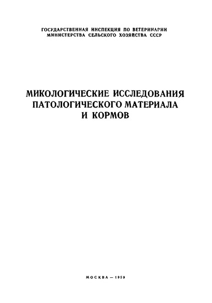 Методические указания по проведению микологических исследований патологического материала и кормов в ветеринарно-бактериологических лабораториях при диагностике микозов и микотоксикозов сельскохозяйственных животных
