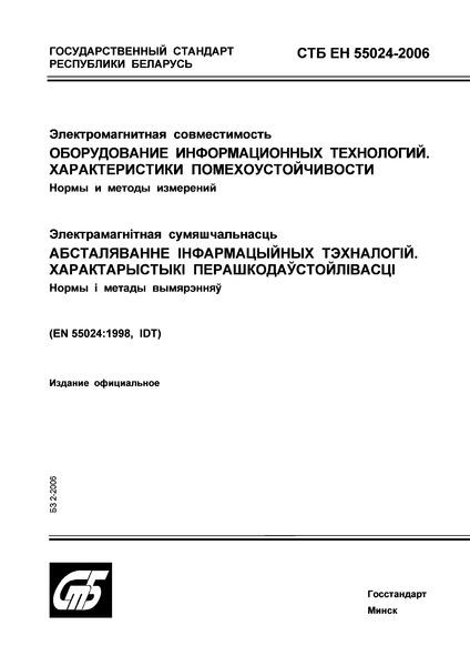 СТБ ЕН 55024-2006 Электромагнитная совместимость. Оборудование информационных технологий. Характеристики помехоустойчивости. Нормы и методы измерений