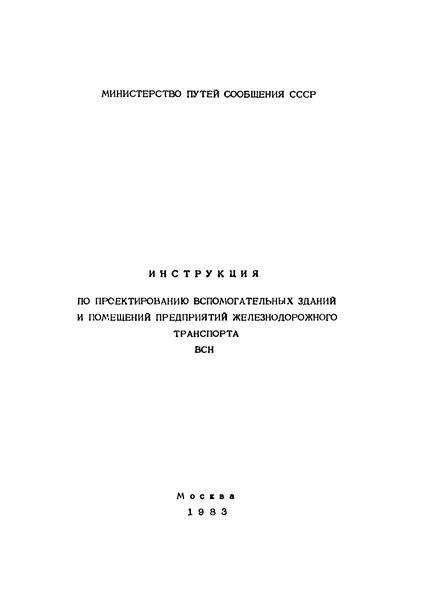 ВСН  Инструкция по проектированию вспомогательных зданий и помещений предприятий железнодорожного транспорта