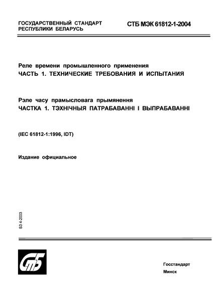 СТБ МЭК 61812-1-2004 Реле времени промышленного применения. Часть 1. Технические требования и испытания