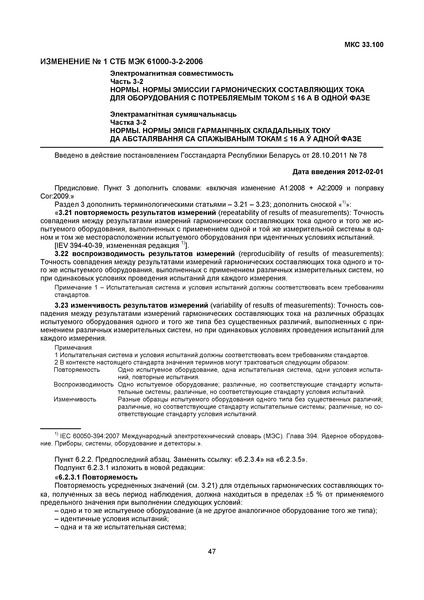 СТБ МЭК 61000-3-2-2006 Электромагнитная совместимость. Часть 3-2. Нормы. Нормы эмиссии гармонических составляющих тока для оборудования с потребляемым током < или = 16 А в одной фазе