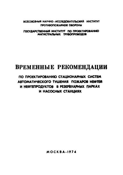 Временные рекомендации по проектированию стационарных систем автоматического тушения пожаров нефтей и нефтепродуктов в резервуарных парках и насосных станциях