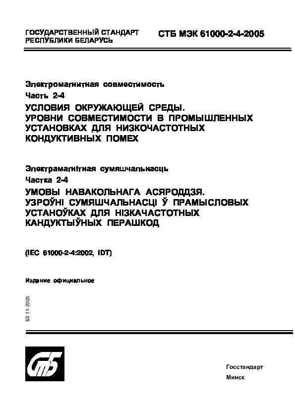 СТБ МЭК 61000-2-4-2005 Электромагнитная совместимость. Часть 2-4. Условия окружающей среды. Уровни совместимости в промышленных установках для низкочастотных кондуктивных помех