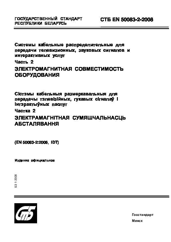 СТБ EN 50083-2-2008 Системы кабельные распределительные для передачи телевизионных, звуковых сигналов и интерактивных услуг. Часть 2. Электромагнитная совместимость оборудования