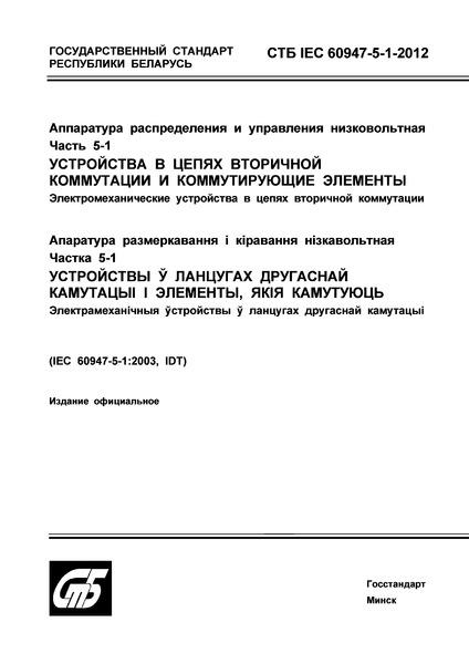 СТБ IEC 60947-5-1-2012 Аппаратура распределения и управления низковольтная. Часть 5-1. Устройства в цепях вторичной коммутации и коммутирующие элементы. Электромеханические устройства в цепях вторичной коммутации