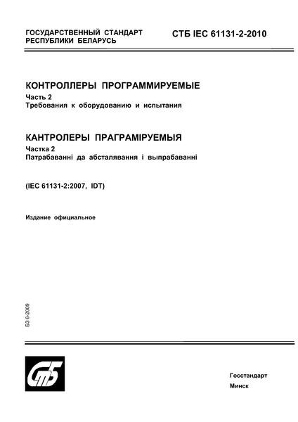 СТБ IEC 61131-2-2010 Контроллеры программируемые. Часть 2. Требования к оборудованию и испытания