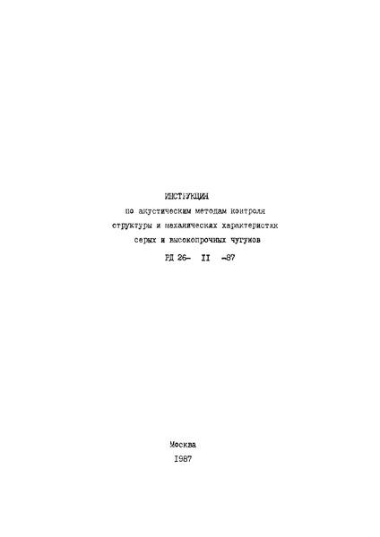РД 26-11-87 Инструкция по акустическим методам контроля структуры и механических характеристик серых и высокопрочных чугунов