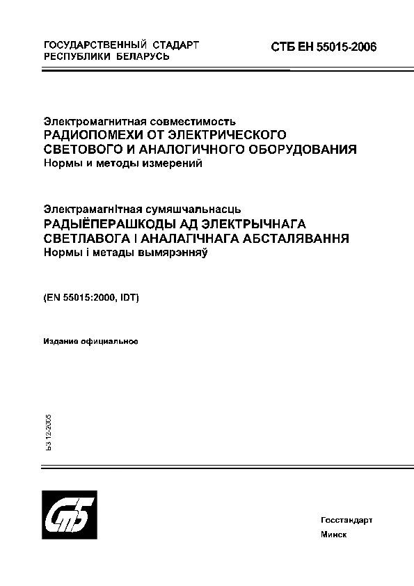 СТБ ЕН 55015-2006 Электромагнитная совместимость. Радиопомехи от электрического светового и аналогичного оборудования. Нормы и методы измерений