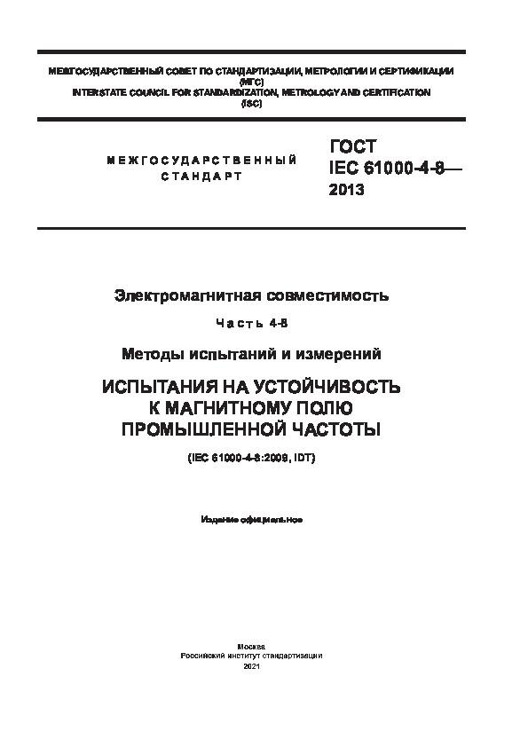 ГОСТ IEC 61000-4-8-2013 Электромагнитная совместимость. Часть 4-8. Методы испытаний и измерений. Испытания на устойчивость к магнитному полю промышленной частоты