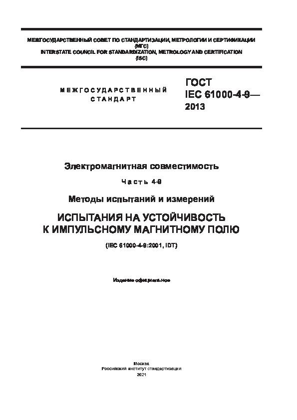 ГОСТ IEC 61000-4-9-2013 Электромагнитная совместимость. Часть 4-9. Методы испытаний и измерений. Испытания на устойчивость к импульсному магнитному полю