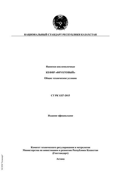 СТ РК 1327-2015 Напитки кисломолочные. Кефир «Фруктовый». Общие технические условия