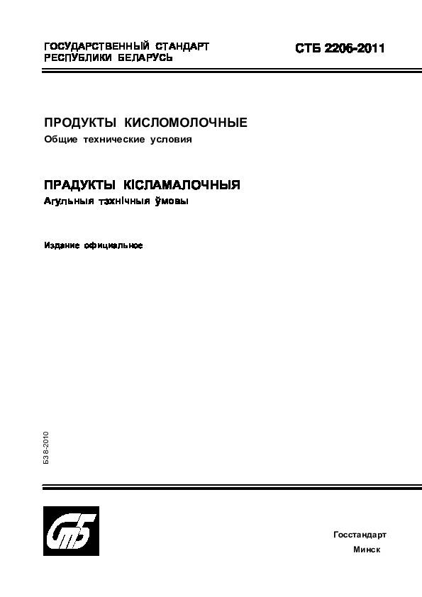 СТБ 2206-2011 Продукты кисломолочные. Общие технические условия