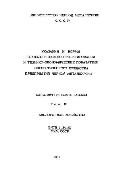 ВНТП 1-34-80/МЧМ СССР Указания и нормы технологического проектирования и технико-экономические показатели энергетического хозяйства предприятий черной металлургии. Металлургические заводы. Том 10. Кислородное хозяйство