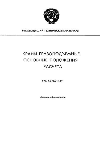 РТМ 24.090.26-77 Краны грузоподъемные. Основные положения расчета