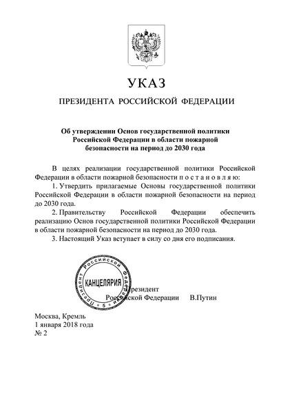 Основы государственной политики Российской Федерации в области пожарной безопасности на период до 2030 года