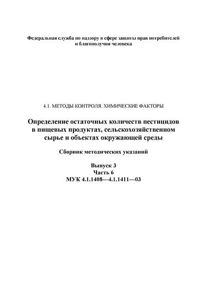 МУК 4.1.1411-03 Определение остаточных количеств имазапира в дикорастущих грибах и ягодах методами высокоэффективной жидкостной и газожидкостной хроматографии