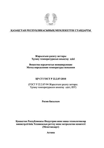 СТ РК ГОСТ Р 22.2.07-2010 Вещества взрывчатые инициирующие. Метод определения температуры вспышки
