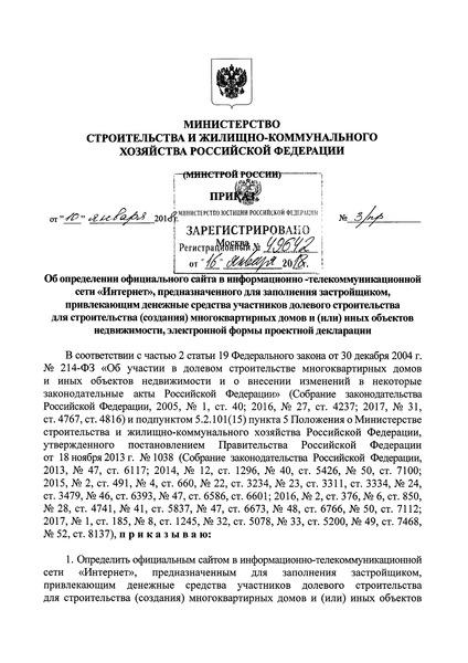 Приказ 3/пр Об определении официального сайта в информационно -телекоммуникационной сети