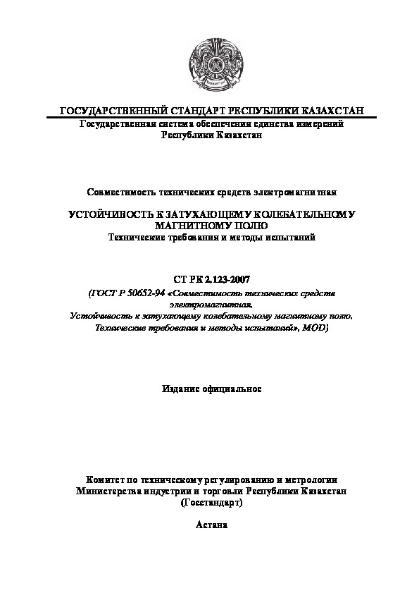 СТ РК 2.123-2007 Государственная система обеспечения единства измерений Республики Казахстан. Совместимость технических средств электромагнитная. Устойчивость к затухающему колебательному магнитному полю. Технические требования и методы испытаний
