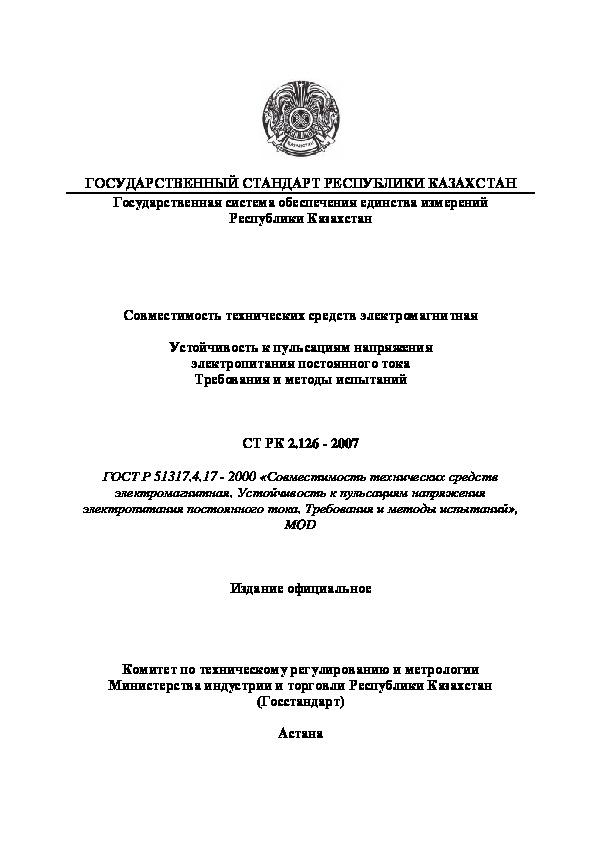 СТ РК 2.126-2007 Государственная система обеспечения единства измерений Республики Казахстан. Совместимость технических средств электромагнитная. Устойчивость к пульсациям напряжения электропитания постоянного тока. Требования и методы испытаний