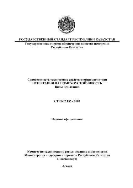 СТ РК 2.135-2007 Государственная система обеспечения единства измерений Республики Казахстан. Совместимость технических средств электромагнитная. Испытания на помехоустойчивость. Виды испытаний