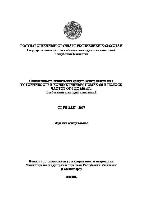 СТ РК 2.137-2007 Государственная система обеспечения единства измерений Республики Казахстан. Совместимость технических средств электромагнитная. Устойчивость к кондуктивным помехам в полосе частот от 0 до 150 кГц. Требования и методы испытаний