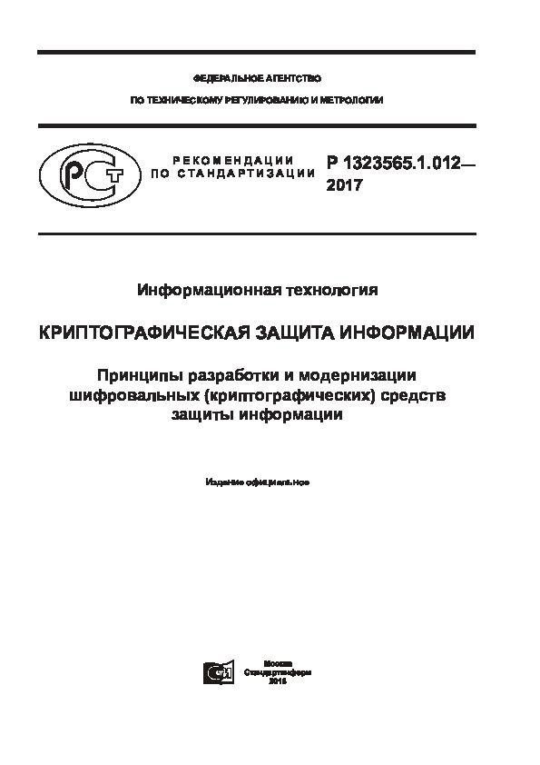 Р 1323565.1.012-2017 Информационная технология. Криптографическая защита информации. Принципы разработки и модернизации шифровальных (криптографических) средств защиты информации