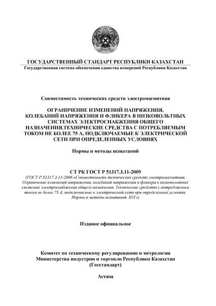 СТ РК ГОСТ Р 51317.3.11-2009 Государственная система обеспечения единства измерений Республики Казахстан. Совместимость технических средств электромагнитная. Ограничение изменений напряжения, колебаний напряжения и фликера в низковольтных системах электроснабжения общего назначения. Технические средства с потребляемым током не более 75 А, подключаемые к электрической сети при определенных условиях. Нормы и методы испытаний