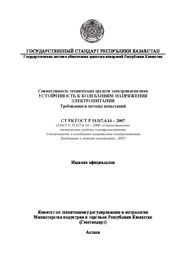 СТ РК ГОСТ Р 51317.4.14-2007 Совместимость технических средств электромагнитная. Устойчивость к колебаниям напряжения электропитания. Требования и методы испытаний